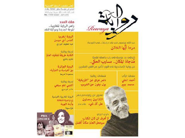 """صدور النسخة الأولى لمجلة """"رواية """" لشؤون الرواية العربية"""