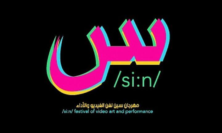 افتتاح مهرجان سين لفن الفيدو والأداء