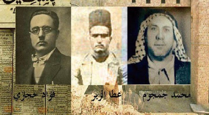 """ذكرى شهداء """"ثورة البراق"""" جمجوم وحجازي والزير"""