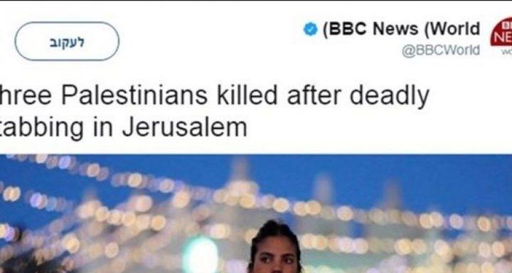 BBC تعتذر على عنوانها حول عملية القدس