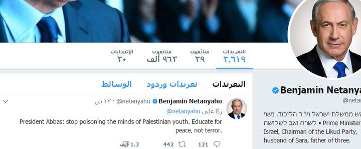 قبيل وصول مبعوث السلام الأمريكي ...نتنياهو يهاجم الرئيس ويتهمه بدعم الإرهاب