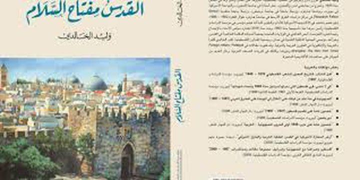 """صدور كتاب """"القدس مفتاح السلام"""""""