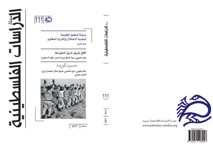 إصدار العدد 111 من مجلة الدراسات الفلسطينية