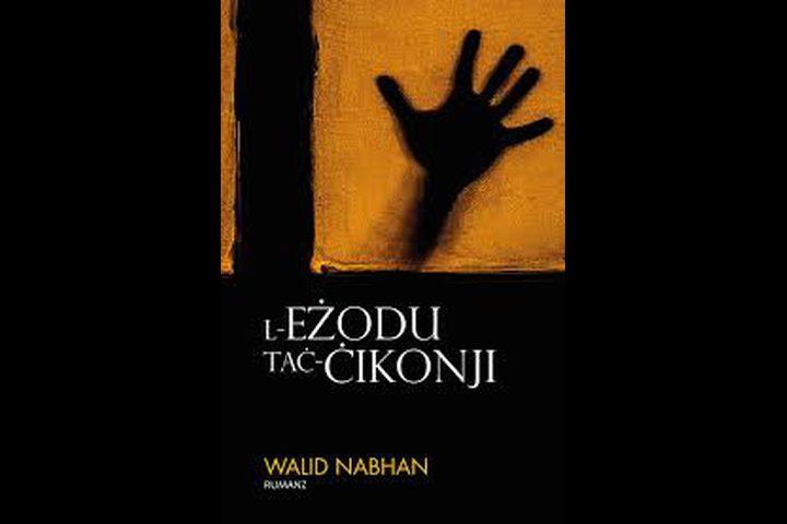 وليد النبهاني يفوز بجائزة الاتحاد الاوروبي للادب