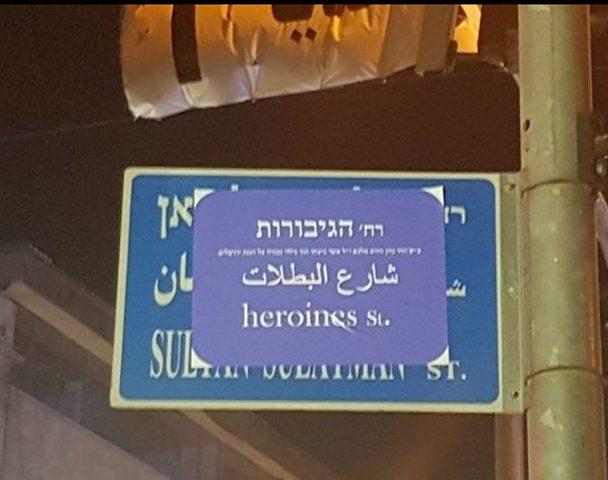 """الاحتلال يغيّر اسم شارع بالقدس """"تخليدا"""" لقتلى من جيشه"""
