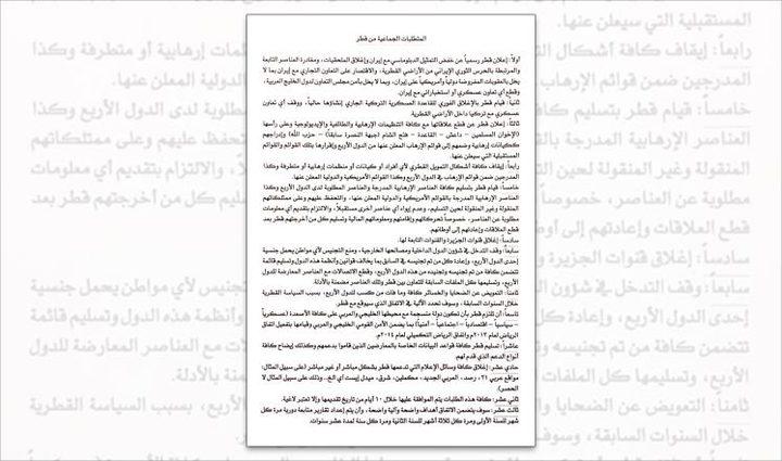 ستة مطالب قدمتها دول الحصار من قطر..ماهي؟