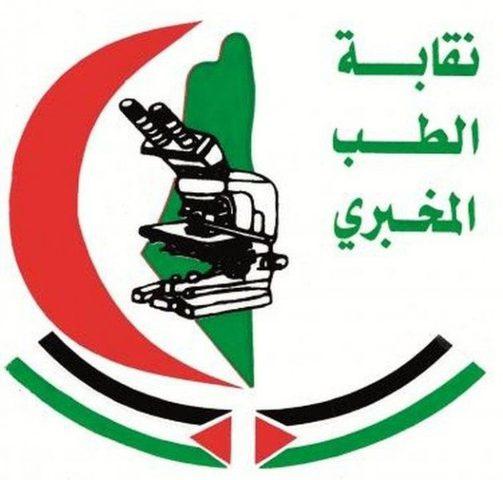 فلسطين عضو دائم في الاتحاد الدولي للكيمياء السريرية