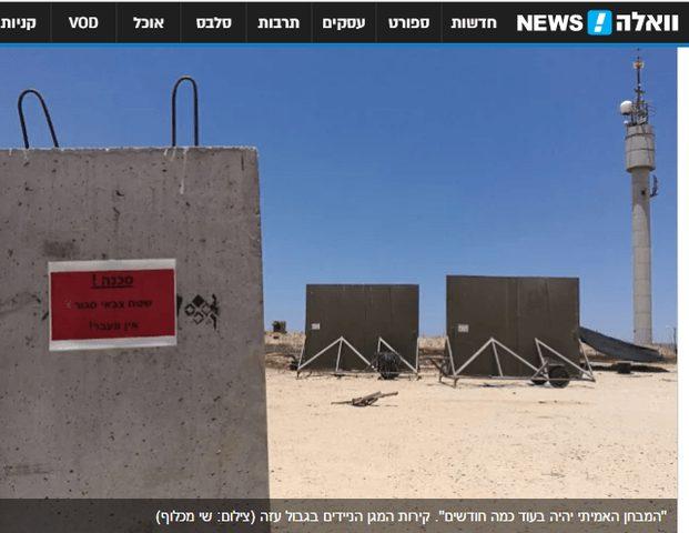 إسرائيل ستستخدم جدران متحركة لتأمين بناء الجدار على الحدود مع غزة