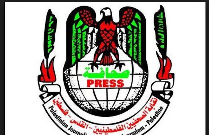 نقابة الصحفيين تستنكر الاعتداء على سيارة صحفي في الخليل