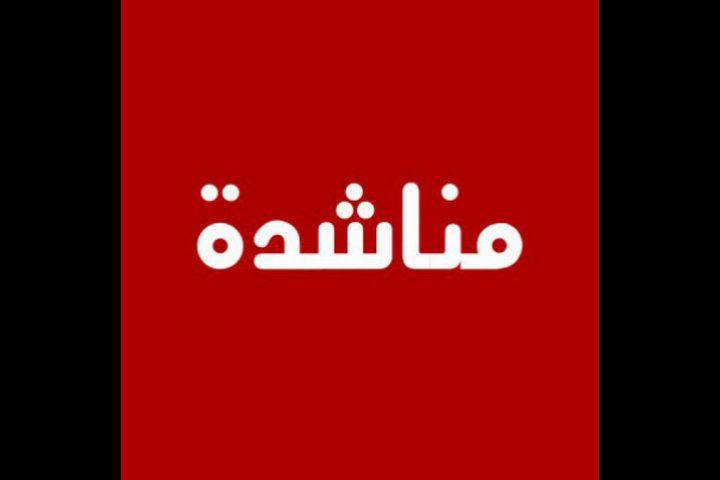 مواطن من غزة يناشد الرئيس والحكومة والصحة بإنقاذ حياته