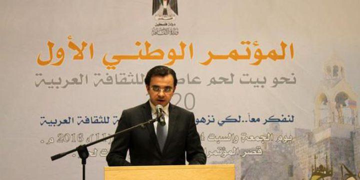 """بحث المستجدات حول """"بيت لحم عاصمة الثقافة العربية 2020"""""""