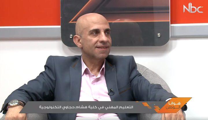 التعليم المهني في كلية هشام حجاوي التكنولوجية