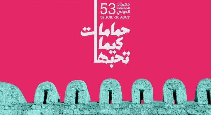 أمسية فنية فلسطينية مصرية ضمن مهرجان الحمامات