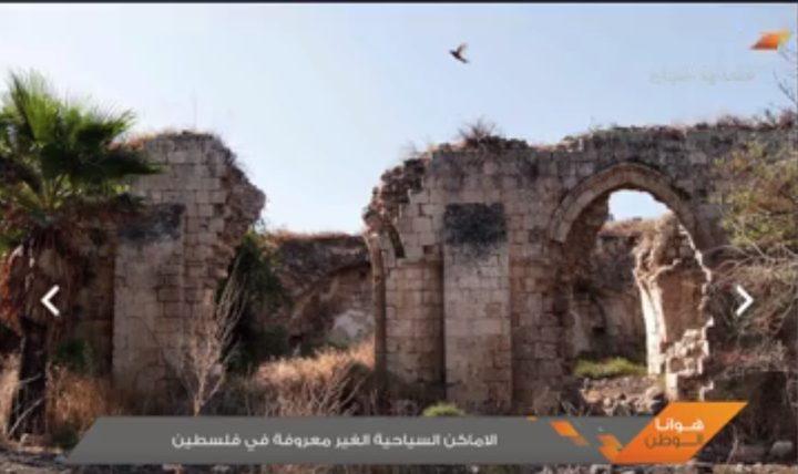 الاماكن السياحية وغير المعروفة في فلسطين