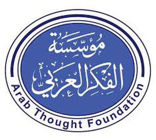 إعلان الترشح لجائزة  مؤسسة الفكر العربي