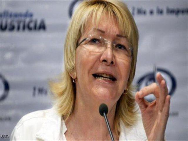 رئيسة الادعاء العام في فنزويلا ترفض عزلها من المنصب