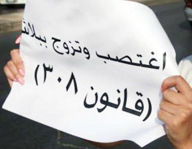 إلغاء المادة 308 من قانون العقوبات الأردني