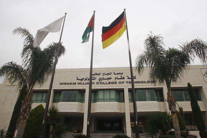 أقسام كلية هشام حجاوي