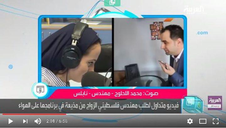 ماذا قالت تمارا حبايبه ومحمد لحلوح لقناة العربية بعد إعلان خطبتهما على الهواء
