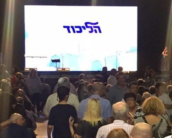 الالاف يشاركون بمؤتمر دعم نتنياهو