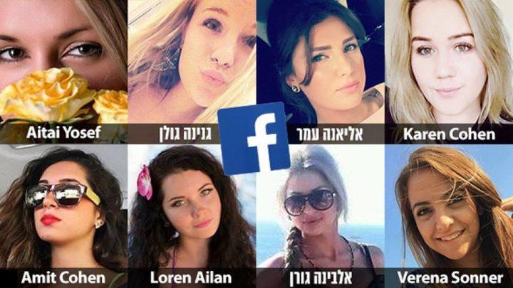 محاولات جديدة للإيقاع بجنود إسرائيليين عبر حسابات وهمية لفتيات