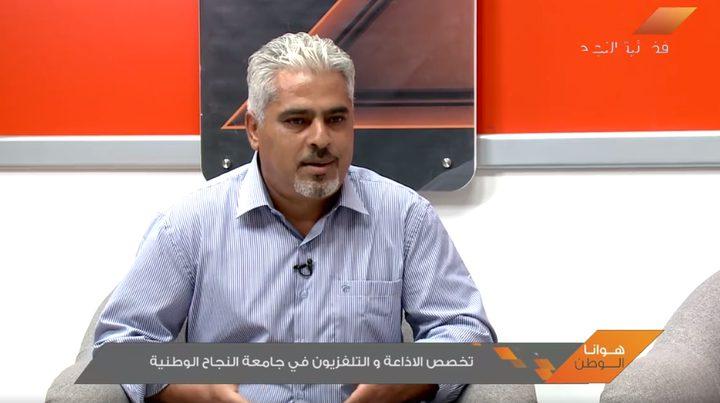 تخصص الاذاعة و التلفزيون في جامعة النجاح الوطنية