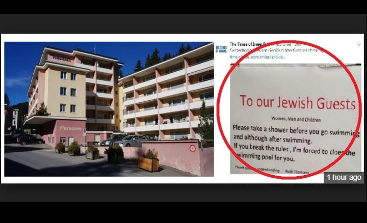 فندق سويسري للنزلاء اليهود: تحمموا قبل السباحة