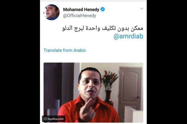محمد هنيدي وتعليقات طريفة على أغنية عمرو دياب