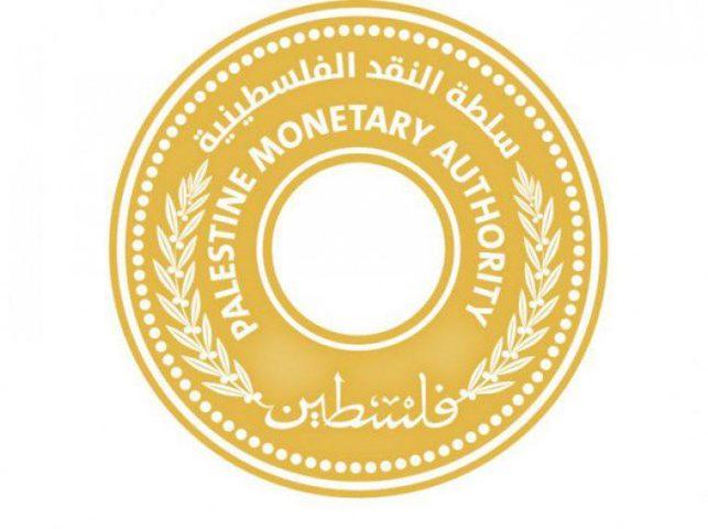 سلطة النقد تتوقع تراجع معدل نمو الإقتصاد الفلسطيني بنحو 0.7%