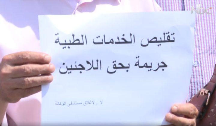 احتجاج على قرار اغلاق مستشفى بقلقيلية