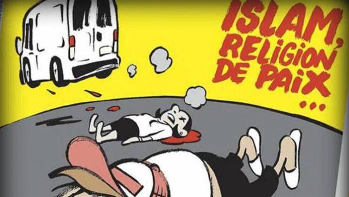 """""""شارلي إيبدو"""" تنشر رسماً يسخر من المسلمين"""