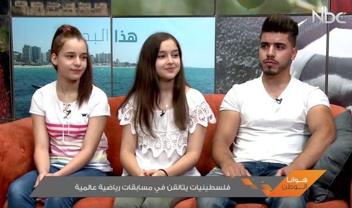 فلسطينيات يتألقن في مسابقة رياضة عالمية