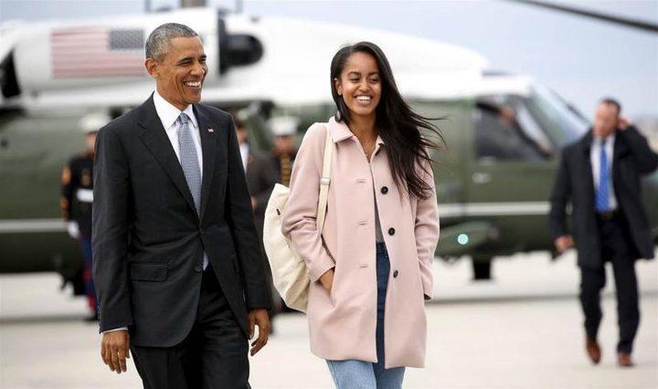 ابنة أوباما غاضبة بسبب الشهرة والناس