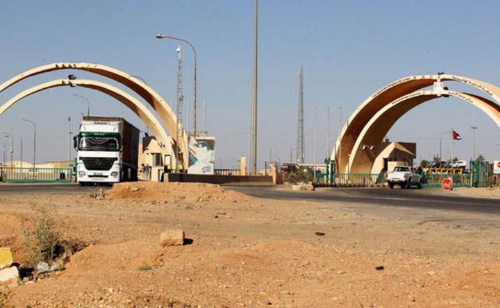 الأردن يعيد فتح المعبر الحدودي مع العراق والمغلق منذ 2014