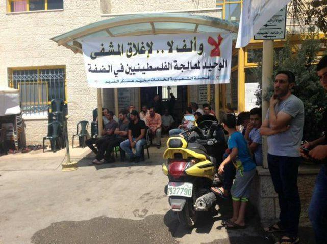 صلاة العيد أمام مشفى الوكالة المهدد بالإغلاق