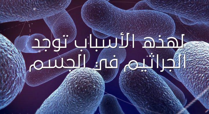 أسباب وجود الجراثيم في الجسم