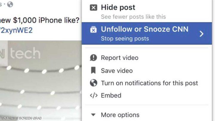 فيسبوك يطلق زر يجمع بين الغاء المتابعة والغاء الصداقة
