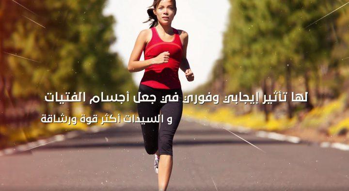 فوائد ممارسة الرياضة للسيدات يوميا