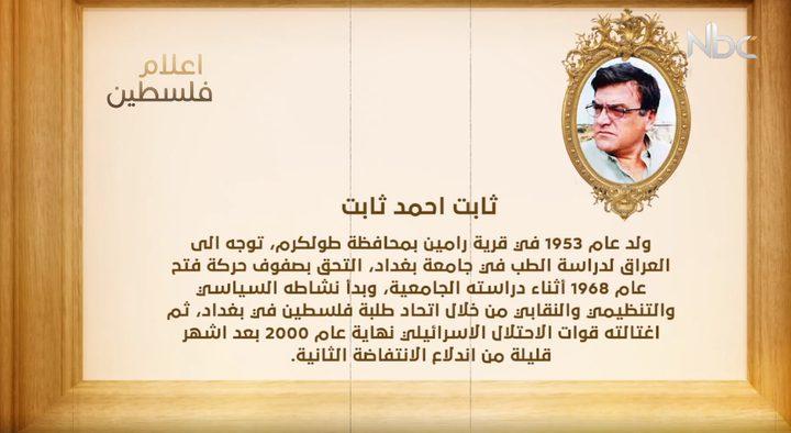 من أعلام فلسطين: ثابت أحمد ثابت