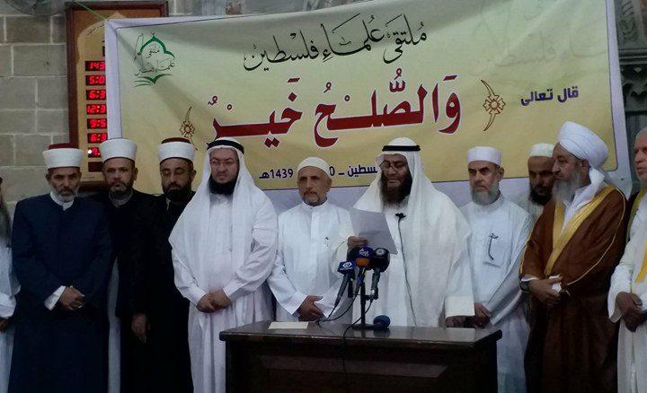 ملتقى علماء فلسطين يثمن اتفاق المصالحة
