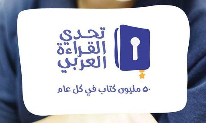 """""""التربية"""" تودع وفدها المشارك في """"تحدي القراءة"""" في دبي"""