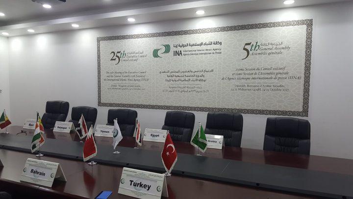 فلسطين تشارك في اجتماعات الجمعية العامة لوكالة الأنباء الإسلامية الدولية