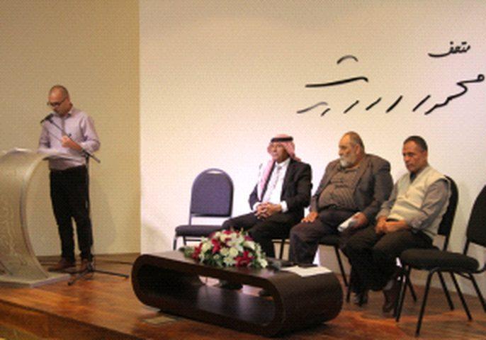 أمسية للشعر العمودي في متحف محمود درويش