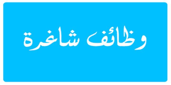 ضباط ائتمان في دائرة التمويل في مقر الإدارة العامة/رام الله