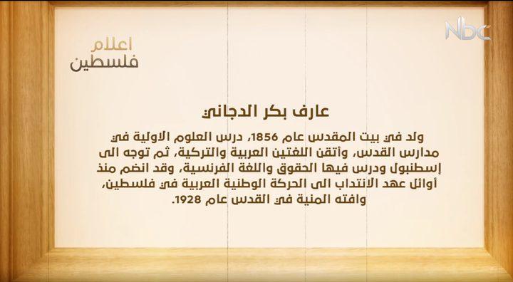 من أعلام فلسطين: عارف بكر الدجاني (فيديو)