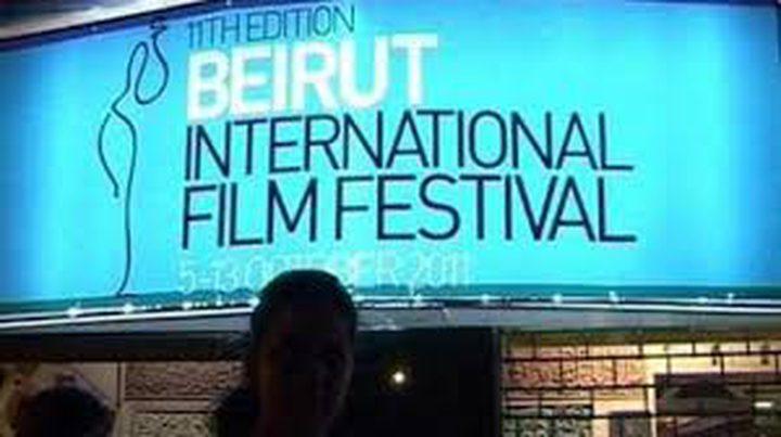 أفلام تركية وإيرانية وسعودية تفوز بمهرجان بيروت