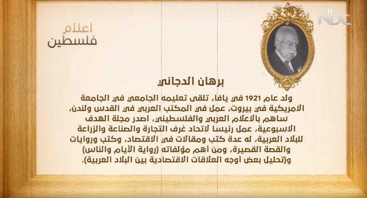 من أعلام فلسطين: برهان الدجاني