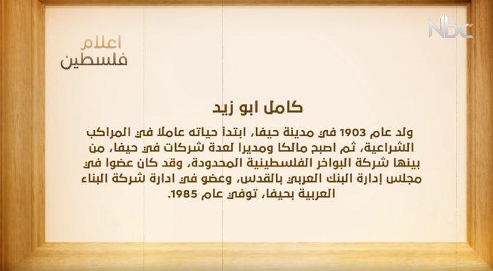 من أعلام فلسطين: كامل أبو زيد