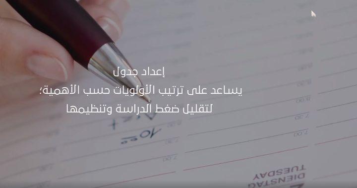 خمس خطوات للدراسة بشكل صحيح