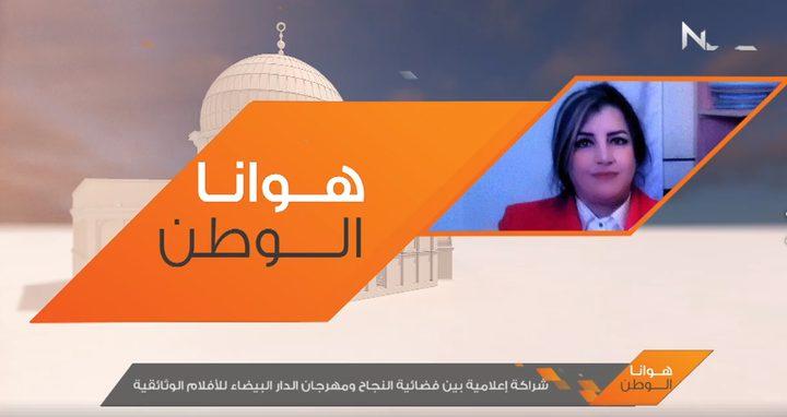 شراكة إعلامية بين فضائية النجاح ومهرجان الدار البيضاء للأفلام الوثائقية